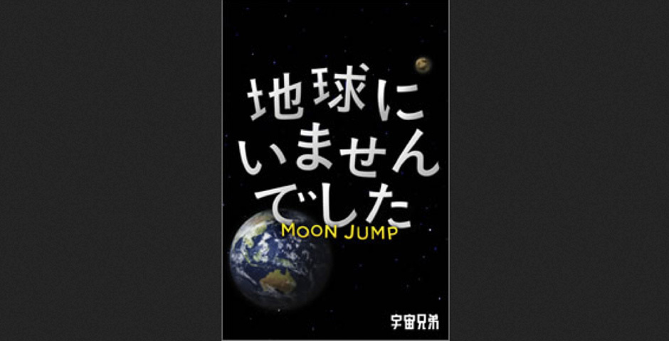 "Webby Award Nominee - Space Brothers ""MOON JUMP"""