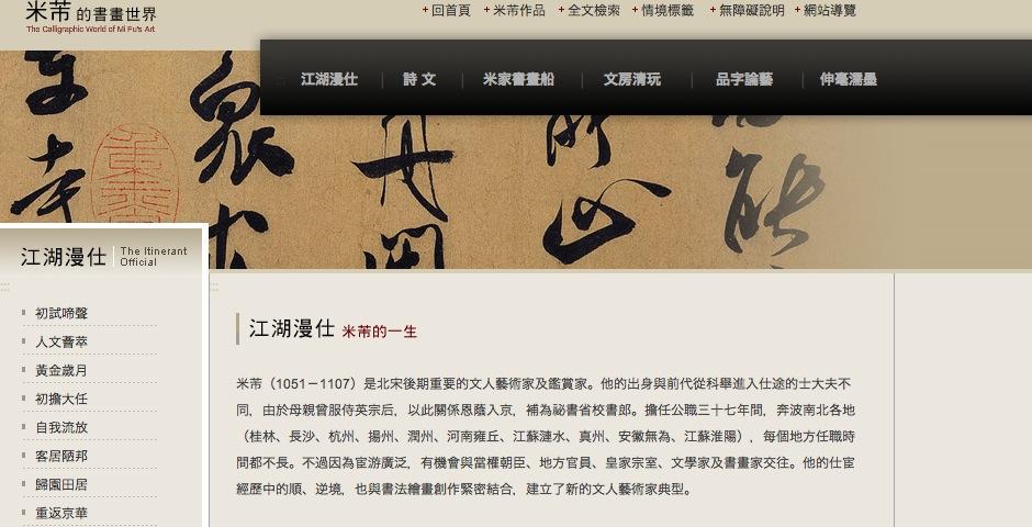 Nominee - The Calligraphic World of Mi Fu's Art